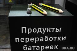 Запуск модернизированной линии переработке использованных батареек на заводе «Мегаполисресурс». Челябинск