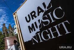 """Ural Music Night, плошадка """"Капсула времени"""". Екатеринбург"""
