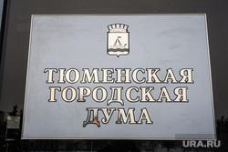 Здания Тюмени. Иллюстрации.