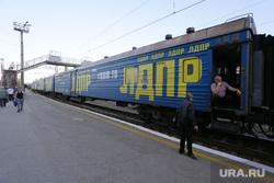 Поезд ЛДПР в Перми