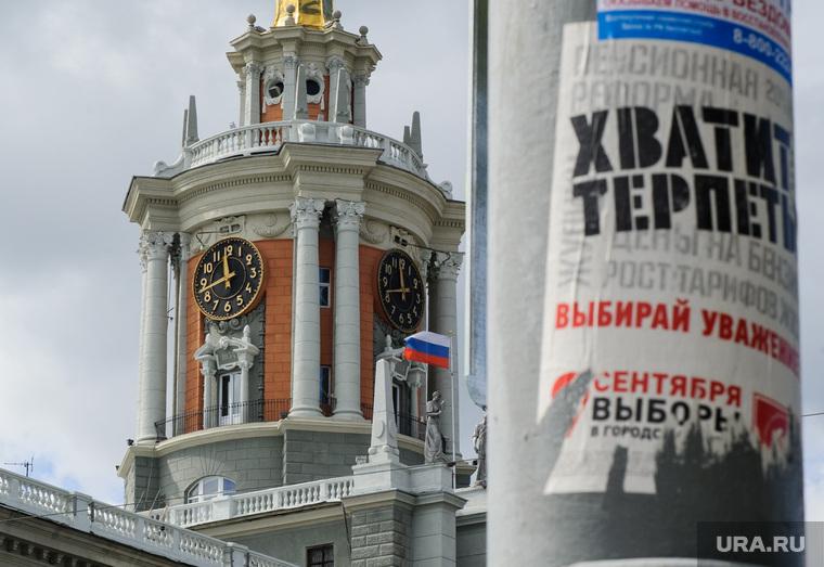Виды Екатеринбурга, администрация екатеринбурга, листовка, башня с часами, здание администрации екатеринбурга, предвыборная агитация, выборы 2018, хватит терпеть, мэрия екатеринбурга