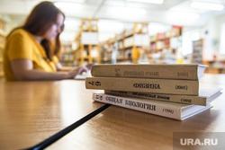 Свердловская областная универсальная научная библиотека имени В. Г. Белинского. Екатеринбург