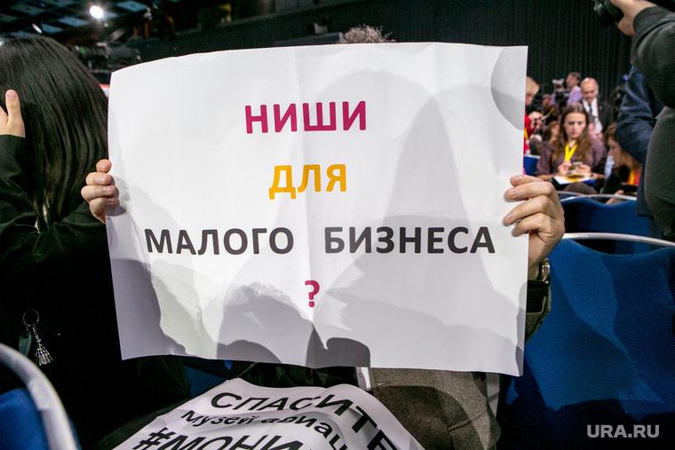 Пресс-конференция Президента России Владимира Путина. Москва, малый бизнес