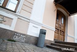 Здание по адресу Пушкина 12. Екатеринбург