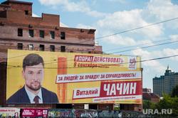 Предвыборная агитация перед выборами в Екатеринбургскую городскую Думу. Екатеринбург