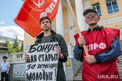 Пикет КПРФ против пенсионной реформы. Курган