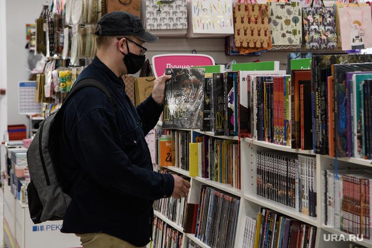 Екатеринбург во время пандемии коронавируса COVID-19, книги, книжный магазин читай-город