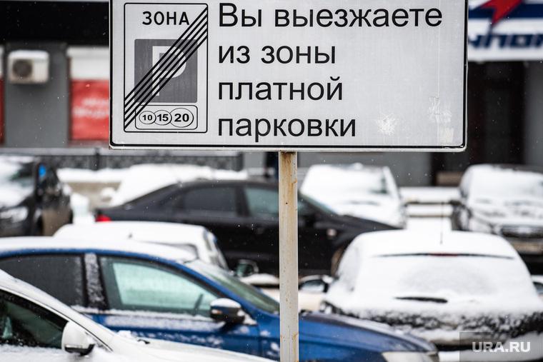 Платные парковочные пространства. Екатеринбург, дорожные знаки, платная парковка, парковка машин, стоянка, парковка автомобилей, парковочная зона, парковка