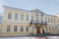 Заседание президиума правительства Свердловской области в резиденции губернатора. Екатеринбург