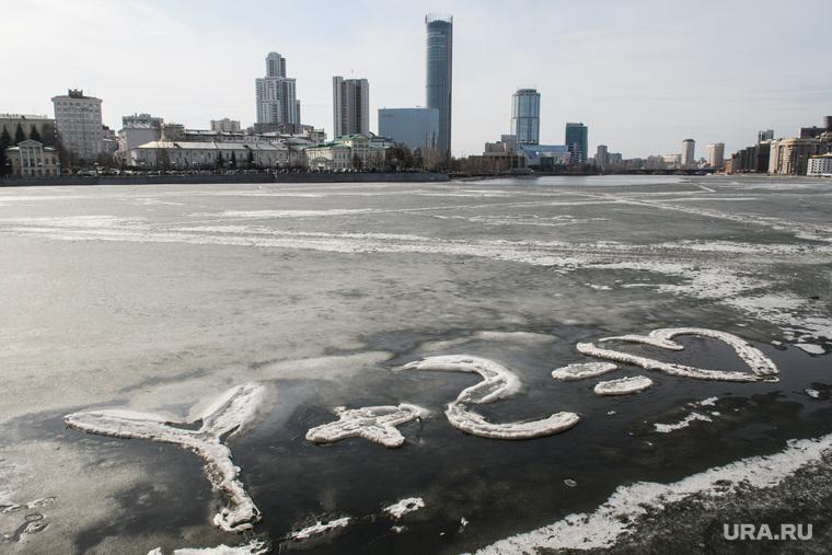 Виды Екатеринбурга, лед на реке, река исеть, надпись, любовь, екатеринбург сити, сердце, формула