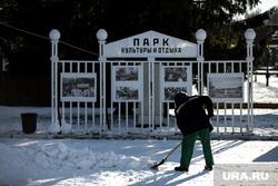 Парк Маяковского (ЦПКиО). Екатеринбург