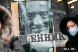 Прощание с Валентином Гафтом в Театре «Современник». Москва