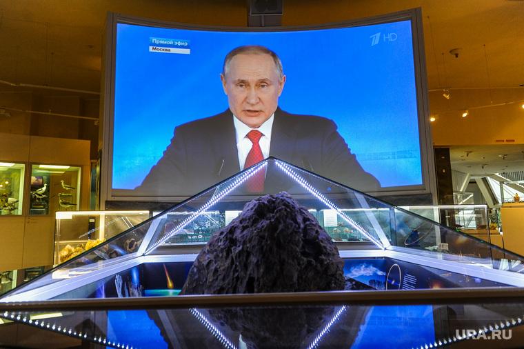Челябинцы слушают послание Президента РФ федеральному собранию. Челябинск, метеорит, челябинский метеорит, челябинский краеведческий музей, путин на экране