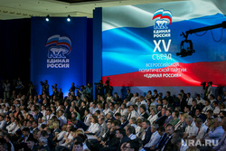 XV (15) съезд ЕР. Второй день. Москва