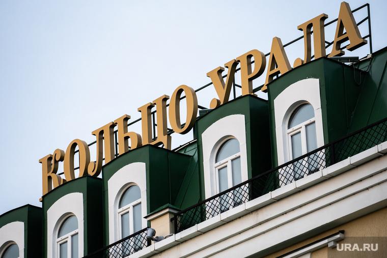 Коммерческий банк «Кольцо Урала». Екатеринбург, банк кольцо урала, кольцо урала