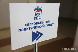 Конференция Единой России 28 сентября Пермь