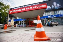 Экскурсия по Свердловской киностудии. Екатеринбург