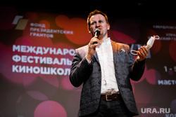 XVII Международный фестиваль-практикум киношкол «Кинопроба». Екатеринбург