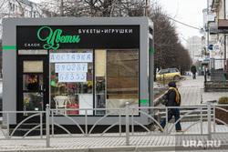 Первый день вынужденных выходных из-за ситуации с COVID-19. Екатеринбург