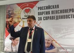 Съезд партии пенсионеров. Москва