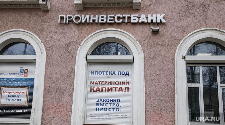Проинвестбанк, головной офис после отзыва лицензии. Пермь, проинвестбанк