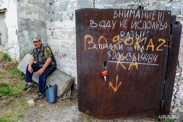 Деревня Шумаки, где нашли ртуть в водопроводе. Челябинск, старая скважина