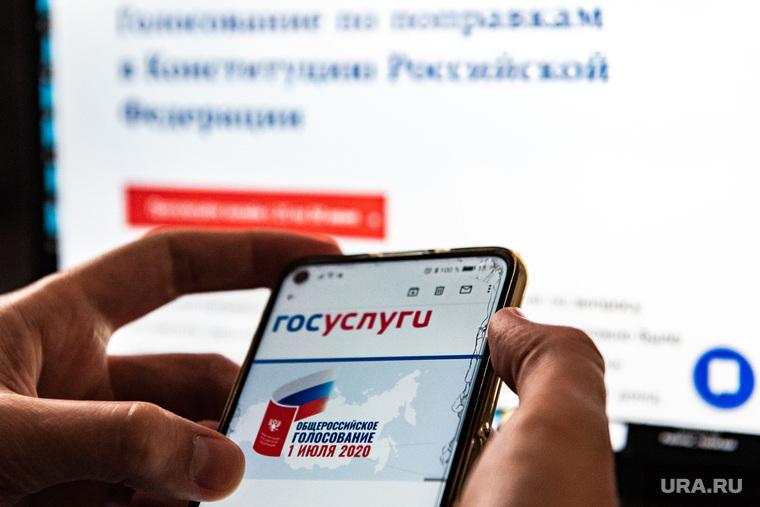 Онлайн-голосование по внесению поправок в Конституцию РФ. Екатеринбург, госуслуги, поправки в конституцию, общероссийское голосование, голосование по поправкам в конституцию, онлайн-голосование