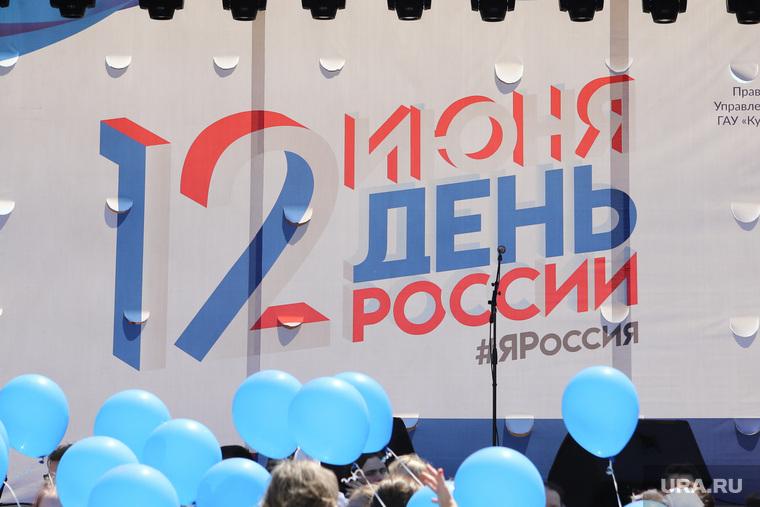 День России. Курган, шарики, день россии, 12 июня