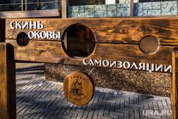 Самоизоляция. Челябинск