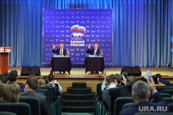 Конференция региональной партии Единая Россия. Курган.