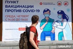 Пункты вакцинации. Екатеринбург