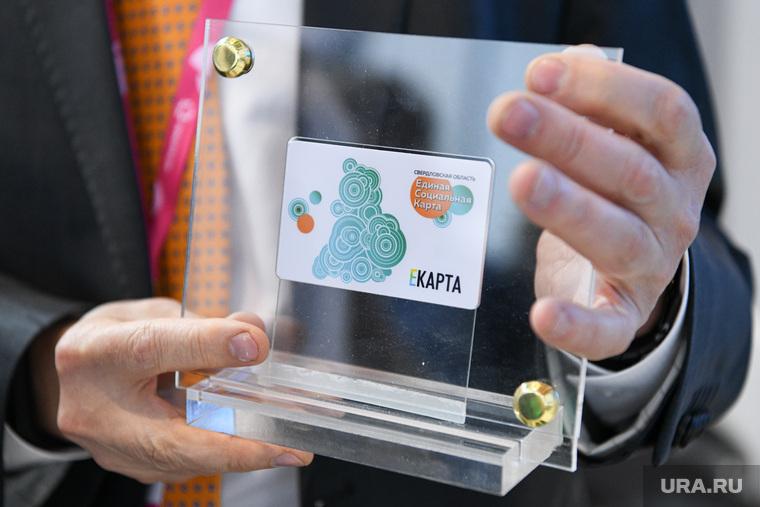 ИННОПРОМ-2021, Круглый стол Единая социальная карта жителя региона: цифровые сервисы и инновации. Екатеринбург