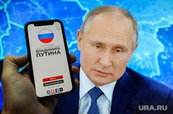 Приложение для пресс-конференции президента РФ. Челябинск