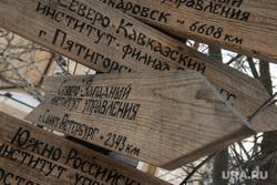 "III съезд движения ""В защиту человека труда"". Екатеринбург"