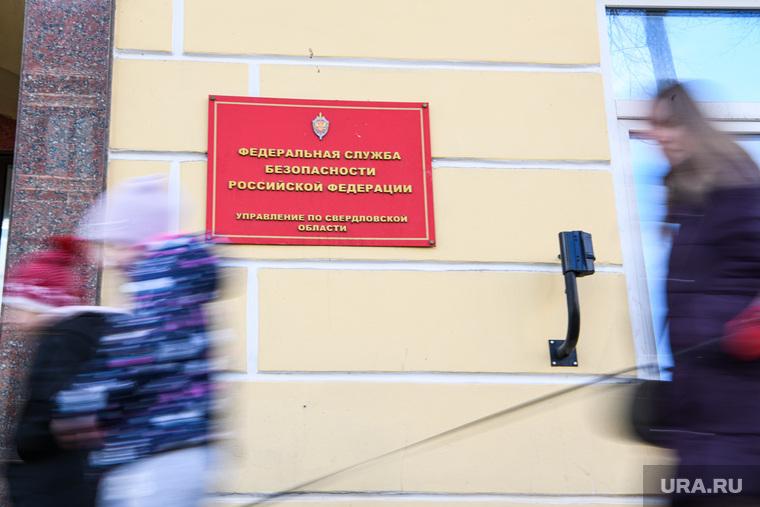Виды Екатеринбурга, уфсб россии по свердловской области, улица вайнера4, фсб россии
