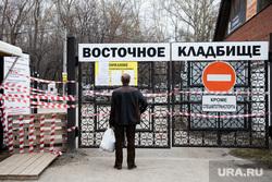 Кладбища города во время Радоницы. Екатеринбург