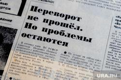 Газетные архивы Путча в августе 1991 года. Челябинск