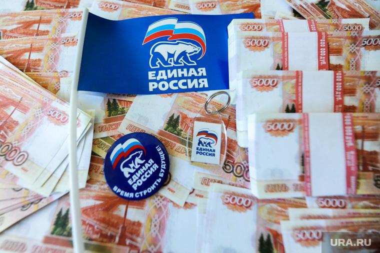 Клипарт. Челябинск, взятка, единая россия, жулики, деньги, воры, коррупция, вымогательство, пжив