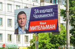 Политическая реклама. Челябинск