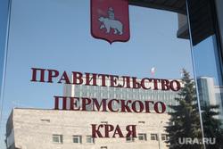 Таблички на здании Администрации губернатора. Пермь