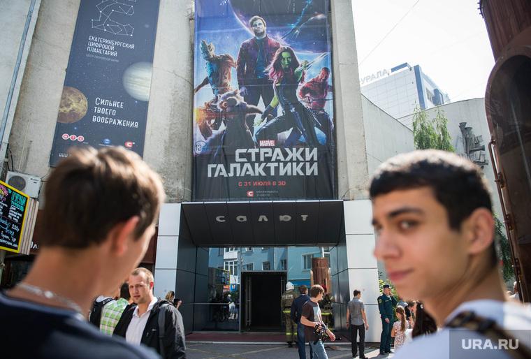 Пресс-конференция по беженцам в ИТАР-ТАСС. Екатеринбург, стражи галактики, планетарий, кинотеатр салют