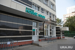 Офис партии Новые люди. Пермь