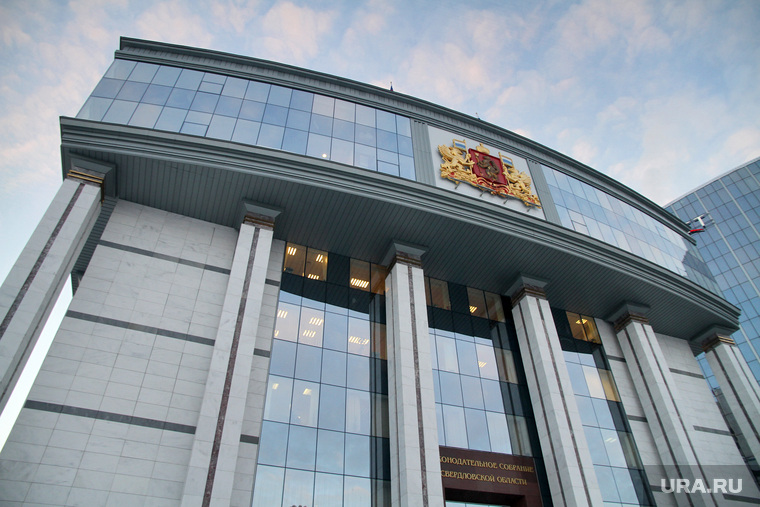 Здания Екатеринбурга, заксобрание свердловской области, заксо