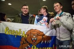 Встреча олимпийских медалистов Дениса Спицова и Александра Большунова в аэропорту. Тюмень