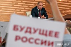 Ежегодная пресс-конференция Владимира Путина. Москва