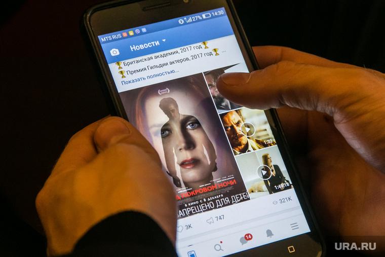 Разное. Курган, смартфон, кино, новости, реклама, сотовый телефон, интернет, гаджет