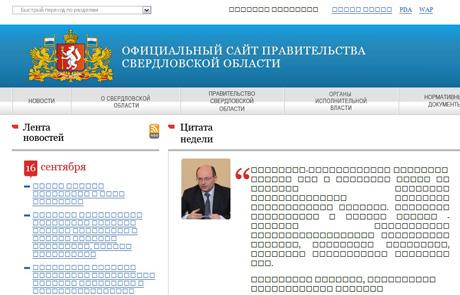 Официальный сайт правительства Свердловской области «потерял» кодировку  (СКРИНШОТ). «Скоро все придет в норму» 93cfa68d6cd