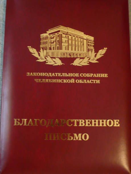 Новая победа! «URA.Ru» отмечено среди лучших СМИ Челябинской области