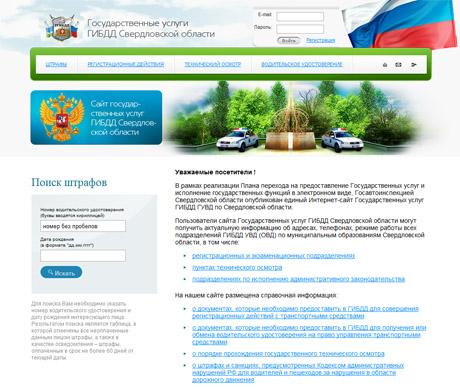 Свердловское ГИБДД сделало подарок автомобилистам. Новый ресурс нужный, удобный и красивый