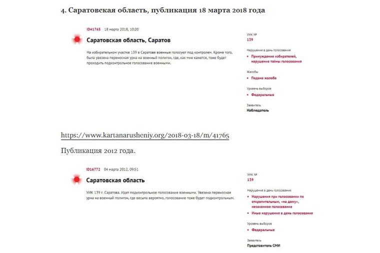 Секс на веб выборах 2012